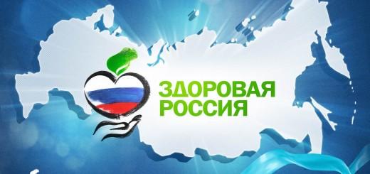 Zdorovaya Rossiya