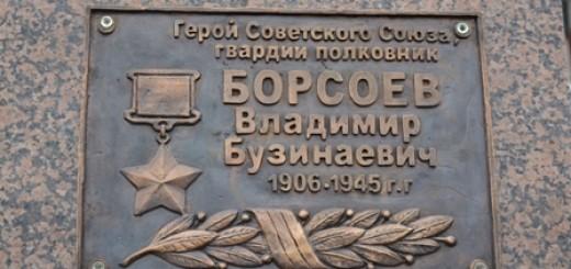 Borsoev