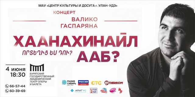 Валико Гаспарян