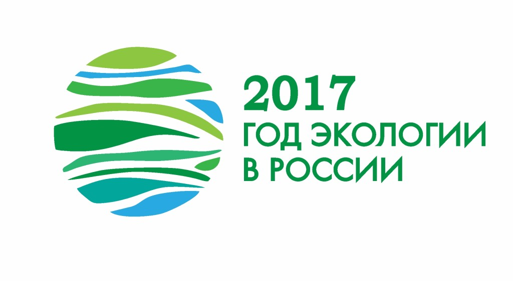 2017 — Год экологии в России