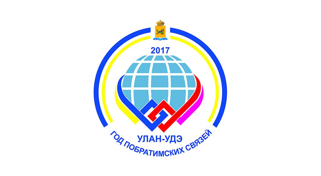 2017 — Год побратимских связей в Улан-Удэ