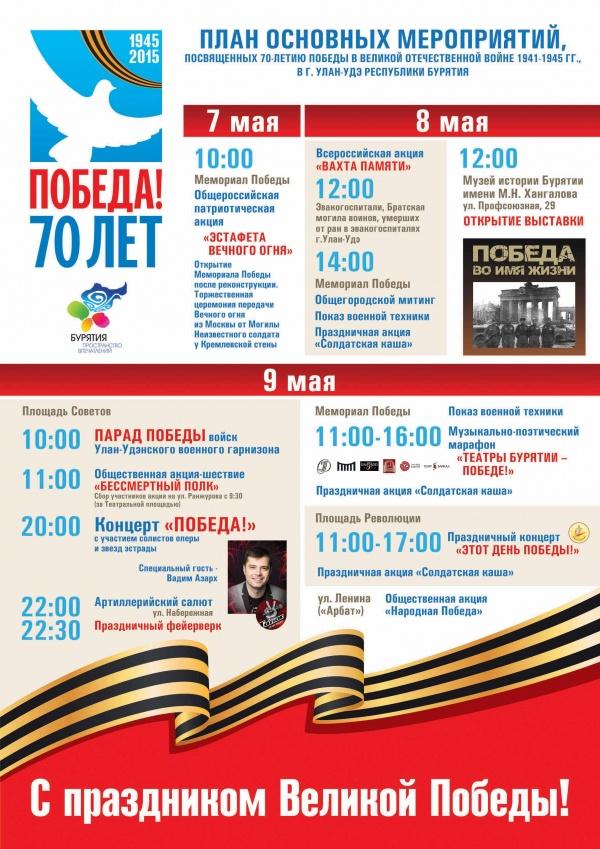План основных мероприятий в г. Улан-Удэ, посвященных 70-летию Победы