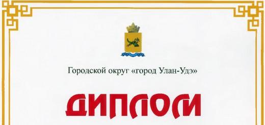 диплом-30.06.15-1