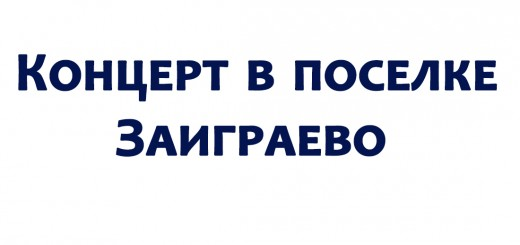 Zaigraevo