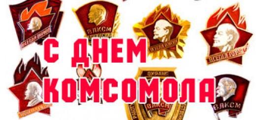 День комсомола
