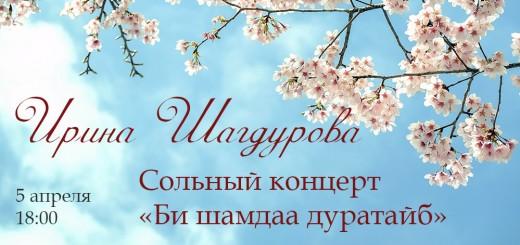 shagdurova_concert