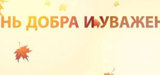 den-pozhilih-ludey-1024x445
