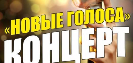 ДШИ7_новые_голоса1 (1)