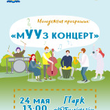 мууз концерт (1)